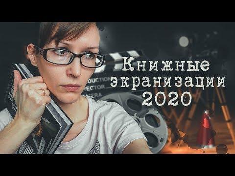 Экранизации книг 2020 / Топ-25 книжных экранизаций / Книги, которые станут кино / Что посмотреть
