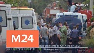 Смотреть видео Национальный траур объявлен на Кубе после крушения самолета - Москва 24 онлайн