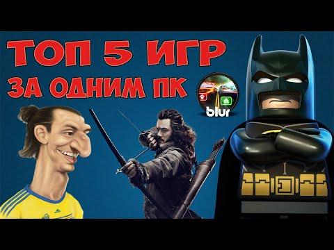 TOP 5 - ИГРЫ НА ДВОИХ ЗА ОДНИМ ПК - ЧАСТЬ 2