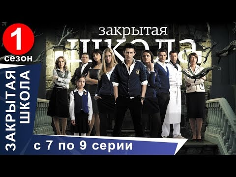 Закрытая школа 7 серия 1 сезон [PUNIQRANDLINE-(au-dating-names.txt) 28