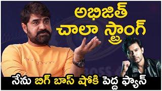 Hero Srikanth About Abhijeet And Bigg Boss Telugu 4   Bigg Boss 4 Telugu   TFPC Exclusive