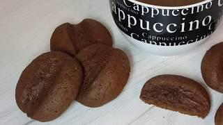 Печенье Кофейные Зёрна