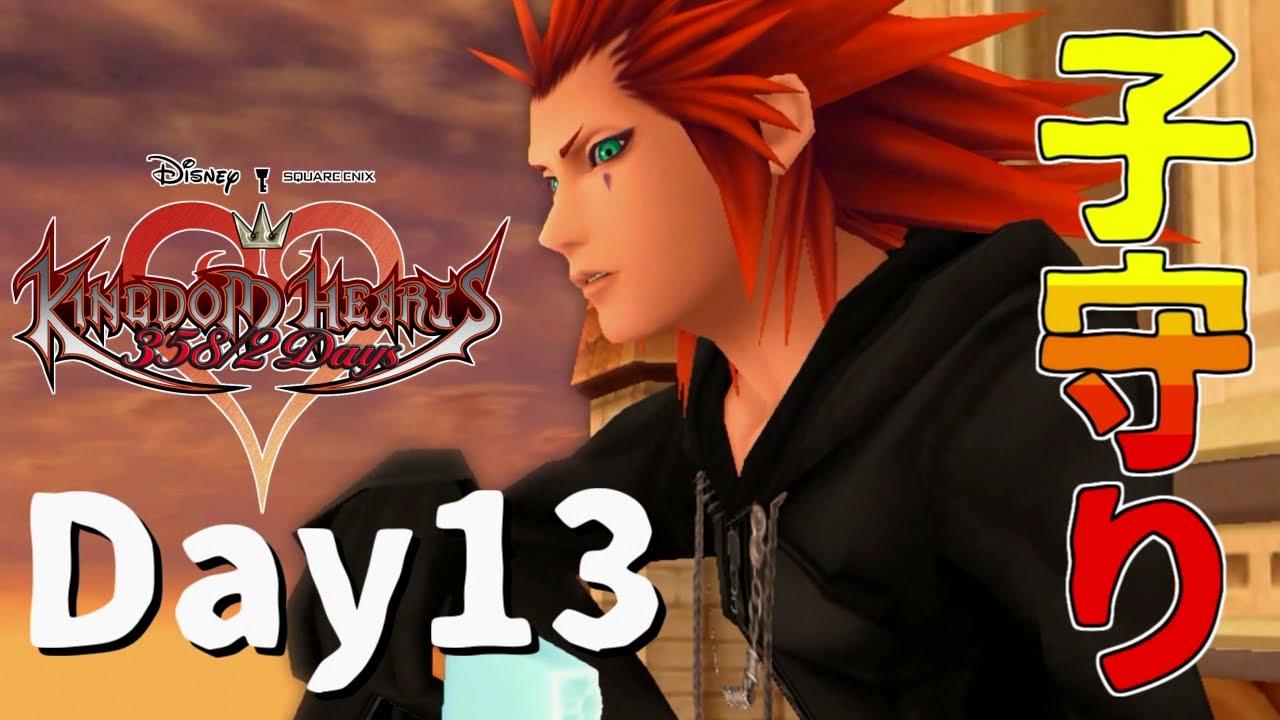 【DS版+HD 358/2Days】存在を求める者達【キングダムハーツ】Day13 - YouTube