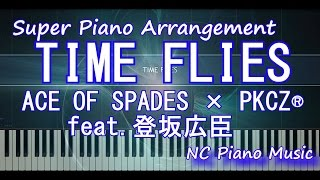 "Cover images 【超絶ピアノ】 「TIME FLIES」/ACE OF SPADES × PKCZ® feat.登坂広臣  ""HiGH & LOW THE RED RAIN""主題歌  Piano【フル full】"