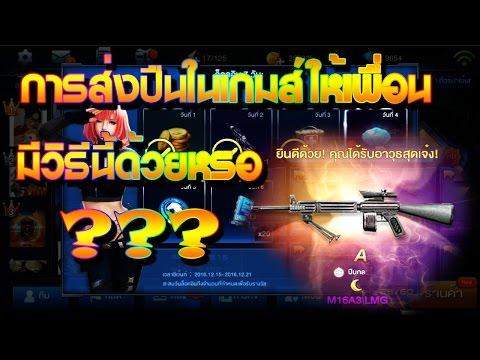 Headshot - การส่งปืนในเกมส์ให้เพื่อน มีวิธีนี้ด้วยหรอ ???