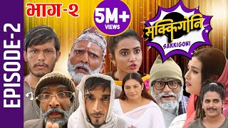 Sakkigoni | Comedy Serial | Episode-2 | Arjun Ghimire, Kumar Kattel, Sagar Lamsal, Rakshya, Hari