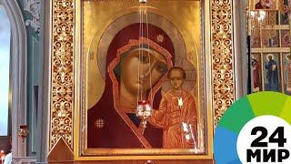 Небесная помощь: как Казанская икона в войну спасла Москву от нацистов - МИР 24