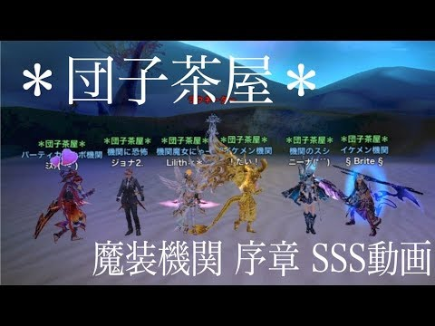 オルクス団子茶屋魔装機関序章ノーデスSSS!!