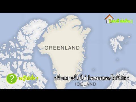 จะรู้ไปเพื่อกรีนแลนด์ไม่ใช่ประเทศและไม่สีเขียว