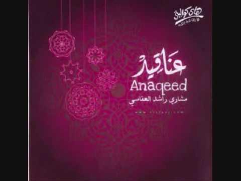 La 'Aad - Shaikh Mishary Rashed Alafasy