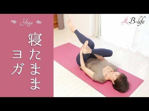 寝たままできる骨盤矯正ヨガ☆ 初心者にもおすすめ #82