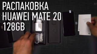 Розпакування Huawei Mate 20 128GB