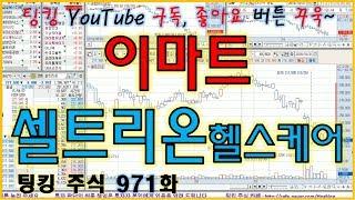 [대박종목] 이마트, 셀트리온헬스케어 - 주식 팅킹 (…