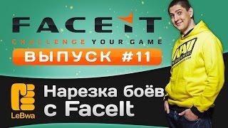 Нарезка боёв с FaceIt. Выпуск 11