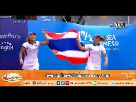 เรื่องเล่าเช้านี้ ทัพเทนนิสไทยฟอร์มเยี่ยม ซิว 6 ทอง 2 เงิน (15 มิ.ย.58)