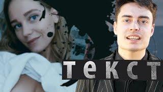 Обзор фильма ТЕКСТ - Премьеры недели