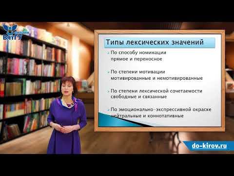 Лексические нормы литературного языка