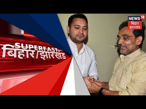 आज सुबह की तमाम बड़ी खबरें | Superfast Bihar/Jharkhand | 8th Feb, 2019