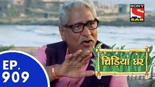 Chidiya Ghar - चिड़िया घर - Episode 909 - 18th May 2015