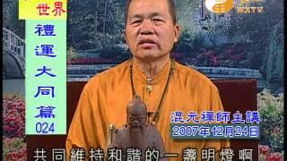 【禮運大同篇23.24】| WXTV唯心電視台