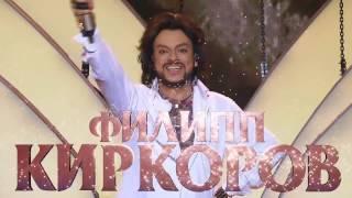 """Грандиозное мировое IMAX шоу  Киркоров """"Я""""! в Бишкеке"""