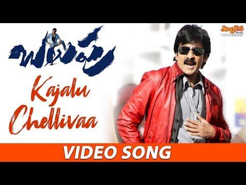 Balupu Full length Song | Kajalu Chellivaa | Raviteja & Shruti Haasan | Offical