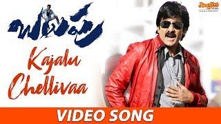 Balupu Full length Song   Kajalu Chellivaa   Raviteja & Shruti Haasan   Offical