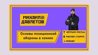 Хоккей Основы позиционной обороны от тренера Михаила Давлетова Теория