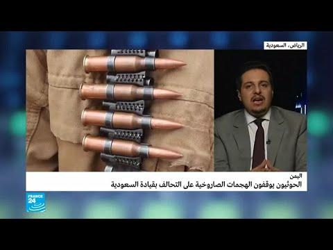 ما مدي جدية جماعة الحوثي في وقف إطلاق النار في اليمن؟  - نشر قبل 8 دقيقة