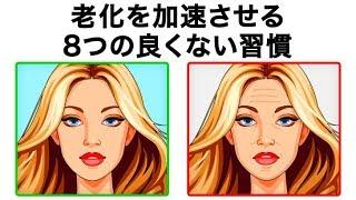 【美容】老化を加速させる8つの良くない肌習慣と改善法。