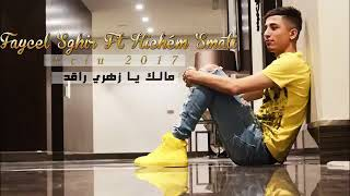 مع هشام السماتي مالك يا زهري راقد قنبلة فيصل الصغير 2018