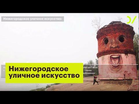 Нижегородское уличное искусство превратило город в музей – Алиса Савицкая