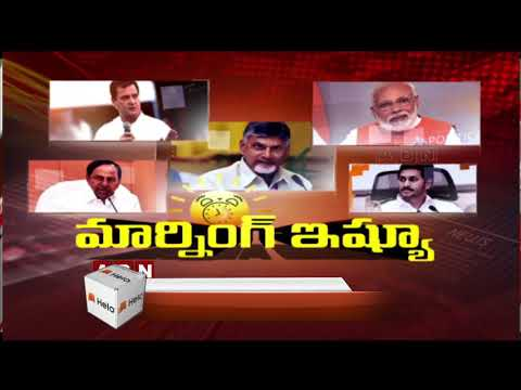 Discussion On Telangana Municipal Elections Results 2020 | Morning Issue | Part 1 | ABN Telugu teluguvoice