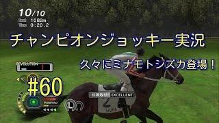 #60 『チャンピオンジョッキー実況』 久々のミナモトシズカ登場! thumbnail