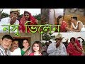 bangla natok Nosu Vilen   নসু ভিলেন   Anika Kabir Shakh   concol   CfenglishTv