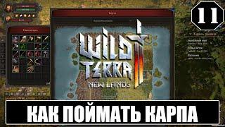 Wild Terra 2 New Lands КАК ПОЙМАТЬ КАРПА И ПЫТАЕМСЯ ПОЙМАТЬ КАБАНА Эпизод 11 14