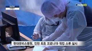 [NIB뉴스] 현대유비스병원, 인천 최초 코로나19 `…