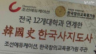 뉴스타파 - '한국사 지도사'로 방과후 …