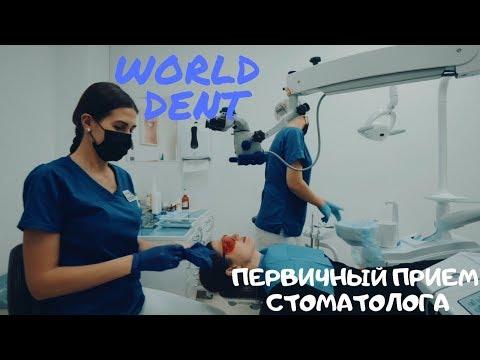 Первичный прием стоматолога в World Dent.
