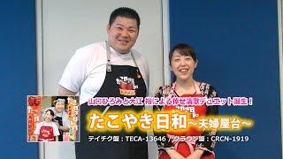 山口ひろみと大江 裕の息のあったコンビによる倖せ演歌デュエットが誕生...