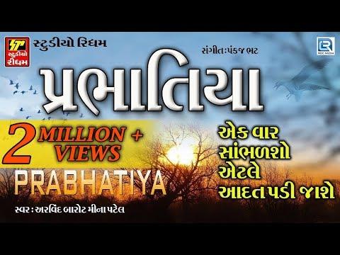 Prabhatiya Gujarati Bhajan | Non Stop Super Hit Bhajan | Meena Patel, Arvind Barot | FULL Audio
