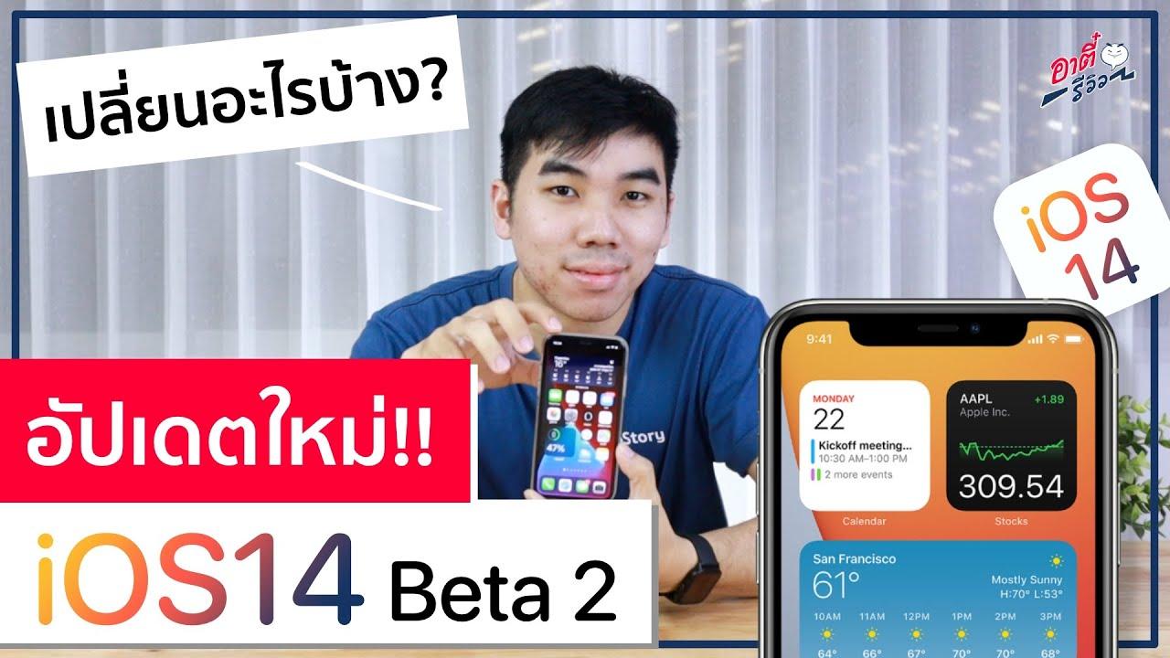 iOS14 beta 2 อัปเดตใหม่ มีอะไรเปลี่ยนบ้าง? | อาตี๋รีวิว EP.267