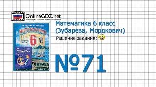 Задание № 71 - Математика 6 класс (Зубарева, Мордкович)