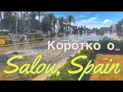 САЛОУ, Коста-Дорада, Испания: коротко о прекрасном курорте