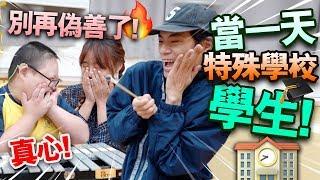 Publication Date: 2018-10-11 | Video Title: 【真心】別再偽善了!當一天特殊學校學生!