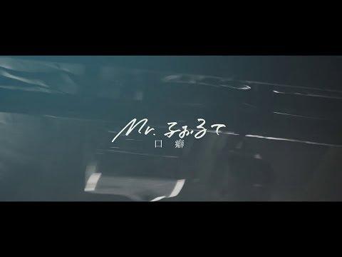 Mr.ふぉるて -  口癖【Official Music Video】
