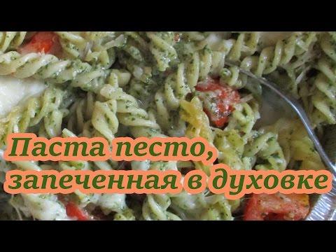 Спагетти с помидорами черри и