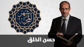 أ. د. أنس ابو عطا - حسن الخلق