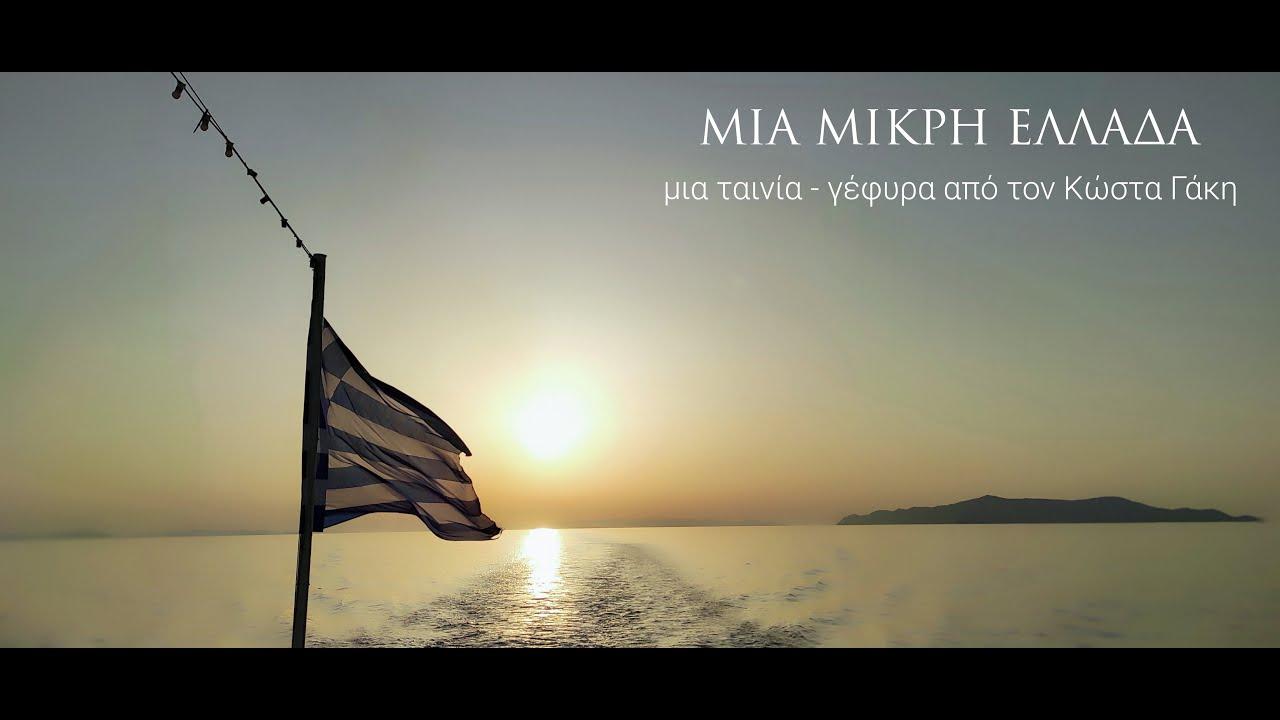 Μια Μικρή Ελλάδα