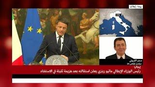 رئيس الوزراء الإيطالي يقدم استقالته بعد هزيمته في استفتاء حول الدستور